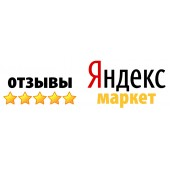 Импорт отзывов о товарах из Яндекс Маркета