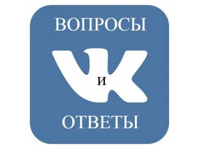Вопросы и ответы - Комментарии ВКонтакте