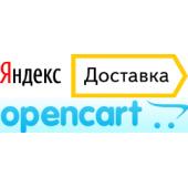 Модуль Яндекс.Доставка для OpenCart